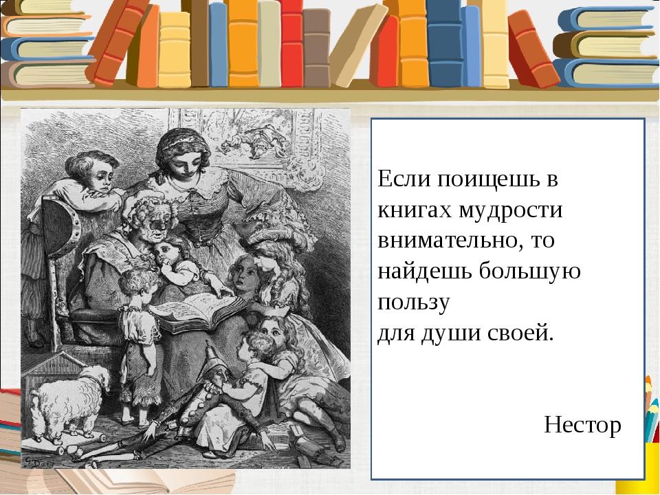 Если поищешь в книгах мудрости внимательно, то найдешь большую пользу для душ...