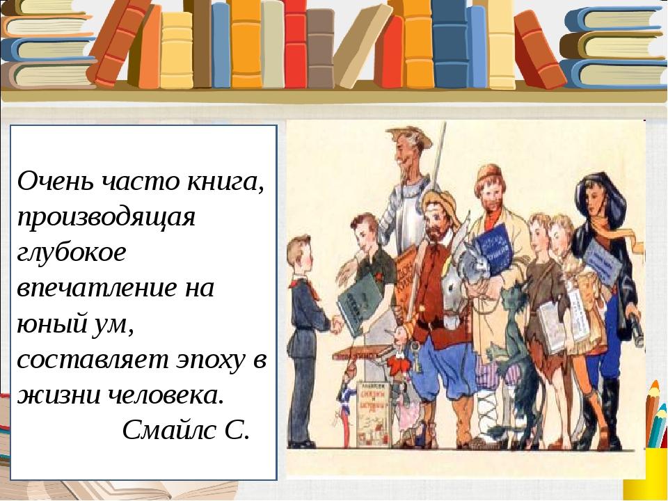 Очень часто книга, производящая глубокое впечатление на юный ум, составляет э...