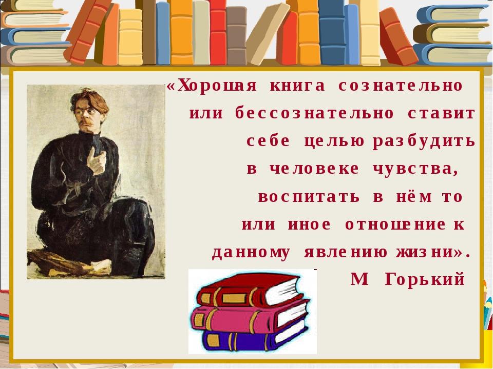 «Хорошая книга сознательно или бессознательно ставит себе целью разбудить в...