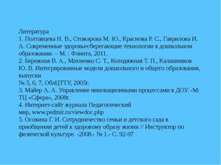 Литература 1. Полтавцева Н. В., Стожарова М. Ю., Краснова Р. С., Гаврилова И.
