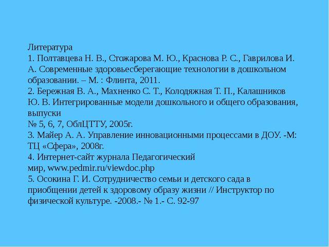 Литература 1. Полтавцева Н. В., Стожарова М. Ю., Краснова Р. С., Гаврилова И....