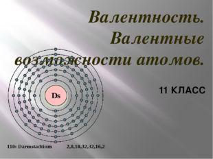 Na 1S2 2S22p6 3S1 валентные ē Валентность определяется числом неспаренных эле