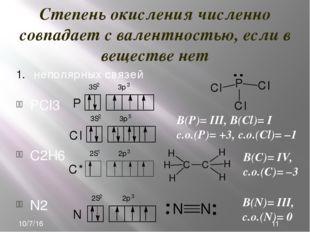 Домашнее задание §1 стр 6, упр.1-7 записи в тетради, самостоятельная работа h