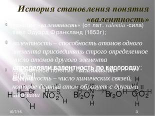 понятие «валентность» (от лат. valentia -сила) ввел Эдуард Франкланд (1853г);