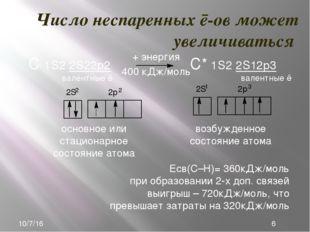 Упражнение 1: у элементов Mg, Be, Al, B в соединениях всегда постоянная вален