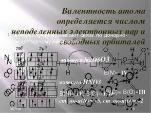 донорно-акцепторных связей CO HNO3 O3 Степень окисления численно совпадает с