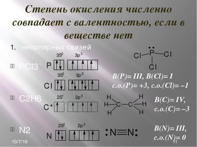 Домашнее задание §1 стр 6, упр.1-7 записи в тетради, самостоятельная работа h...