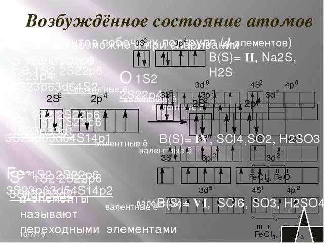 неполярных связей PCl3 C2H6 N2 Степень окисления численно совпадает с валентн...