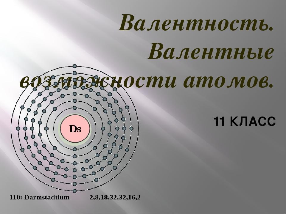 Na 1S2 2S22p6 3S1 валентные ē Валентность определяется числом неспаренных эле...