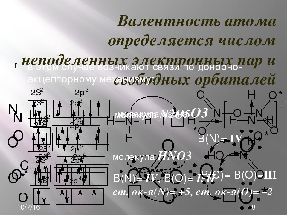 донорно-акцепторных связей CO HNO3 O3 Степень окисления численно совпадает с...