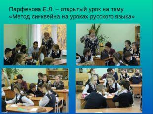 Парфёнова Е.Л. – открытый урок на тему «Метод синквейна на уроках русского яз