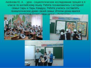 Аксёнова Ю. А. - урок - социологическое исследование прошёл в 4 классе по анг