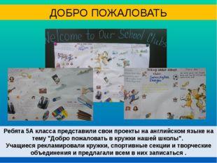 "Ребята 5А класса представили свои проекты на английском языке на тему ""Добро"