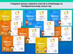 Учащиеся школы приняли участие в Олимпиаде по Изобразительному искусству.