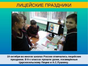 ЛИЦЕЙСКИЕ ПРАЗДНИКИ 19 октября во многих школах России отмечались лицейские п