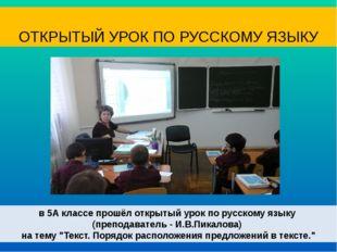 в 5А классе прошёл открытый урок по русскому языку (преподаватель - И.В.Пикал