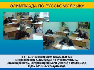 В 5 - 11 классах прошёл школьный тур Всероссийской Олимпиады по русскому язык