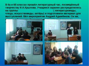В 6а и 6б классах прошёл литературный час, посвящённый творчеству И.А.Крылова