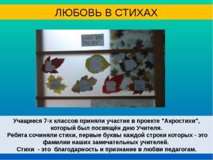 """Учащиеся 7-х классов приняли участие в проекте """"Акростихи"""", который был посвя"""