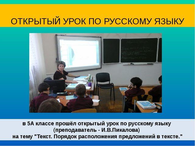 в 5А классе прошёл открытый урок по русскому языку (преподаватель - И.В.Пикал...
