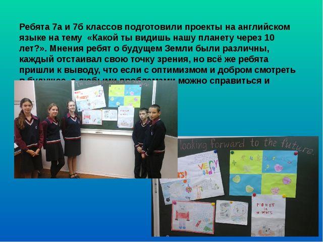 Ребята 7а и 7б классов подготовили проекты на английском языке на тему «Какой...