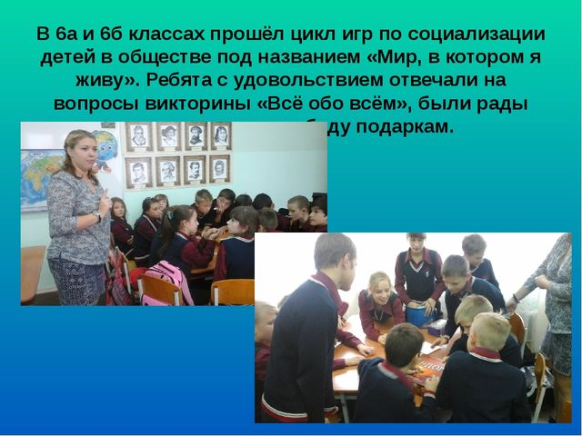В 6а и 6б классах прошёл цикл игр по социализации детей в обществе под назван...