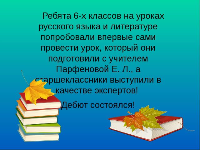 Ребята 6-х классов на уроках русского языка и литературе попробовали впервые...