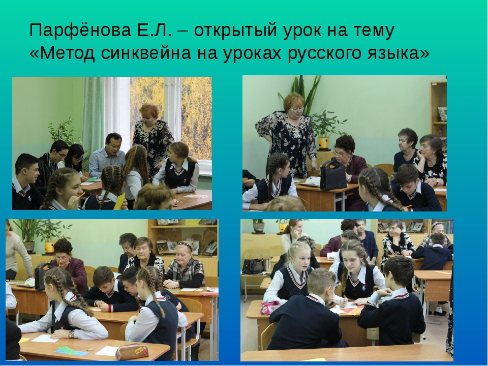Парфёнова Е.Л. – открытый урок на тему «Метод синквейна на уроках русского яз...