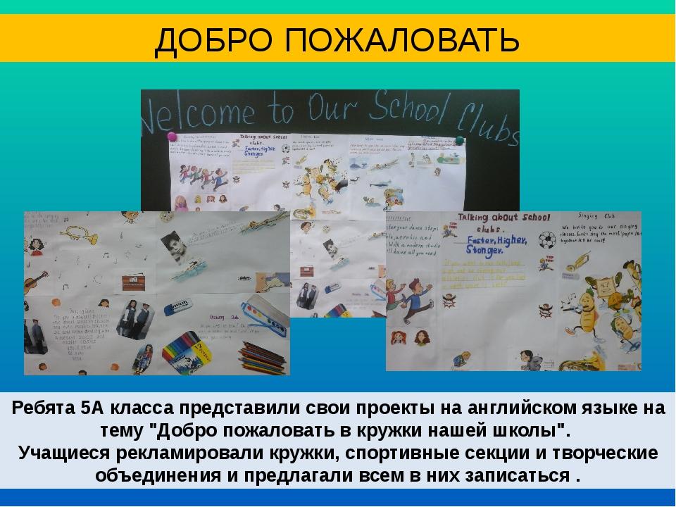 "Ребята 5А класса представили свои проекты на английском языке на тему ""Добро..."
