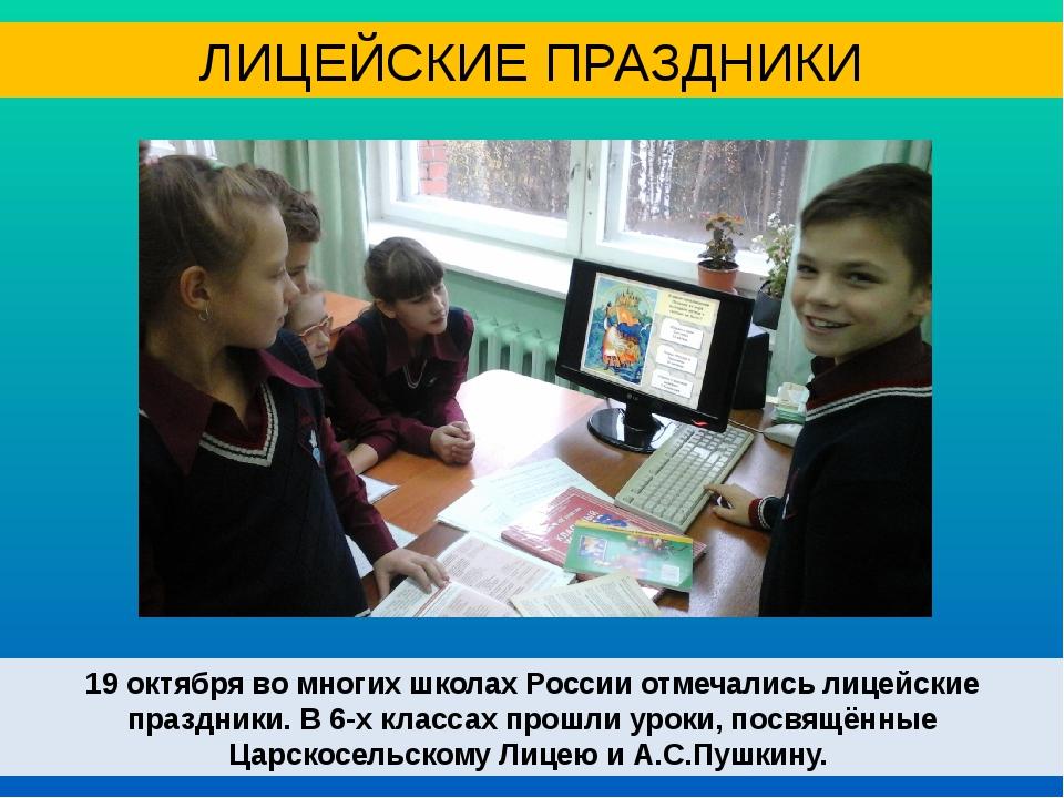 ЛИЦЕЙСКИЕ ПРАЗДНИКИ 19 октября во многих школах России отмечались лицейские п...
