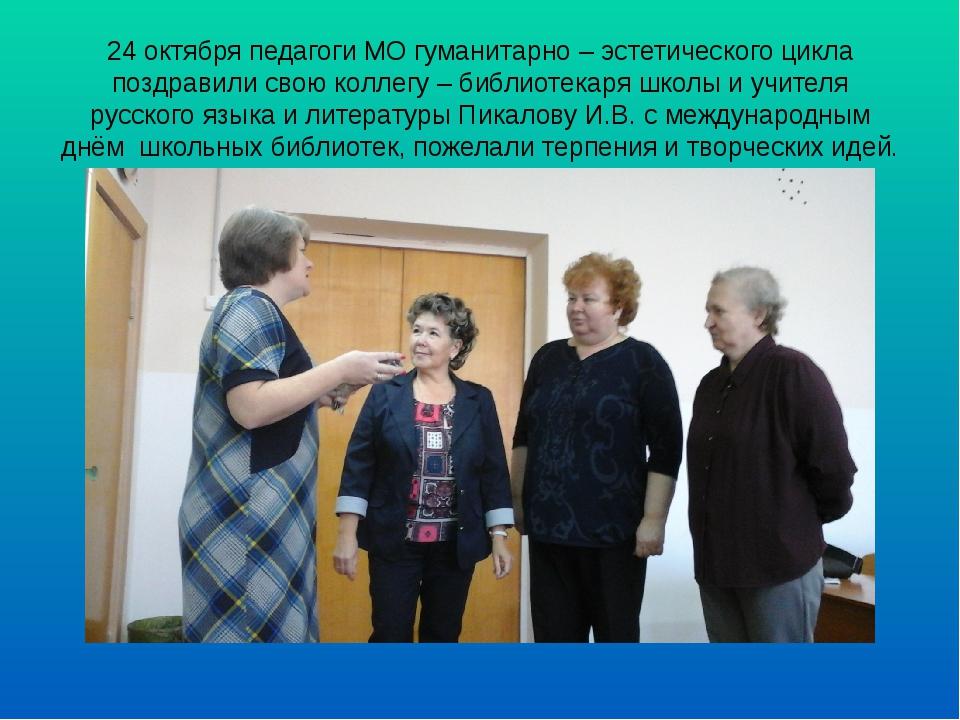 24 октября педагоги МО гуманитарно – эстетического цикла поздравили свою колл...