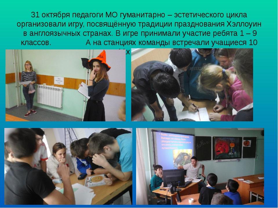 31 октября педагоги МО гуманитарно – эстетического цикла организовали игру, п...