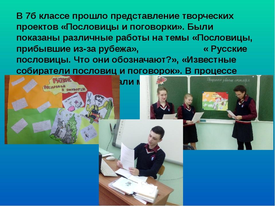 В 7б классе прошло представление творческих проектов «Пословицы и поговорки»....