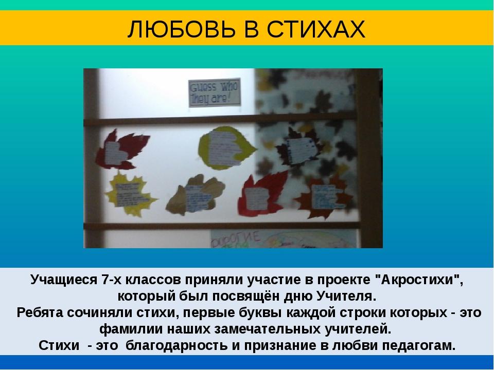 """Учащиеся 7-х классов приняли участие в проекте """"Акростихи"""", который был посвя..."""