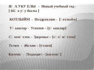 ЯҢА УКУ ЕЛЫ - Новый учебный год - [ йåңа уⱪу йылы ] КОТЛЫЙМ - Поздравляю - [ⱪ