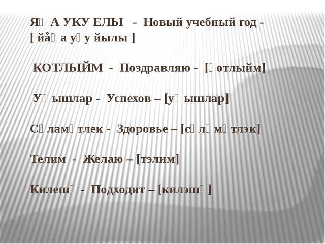 ЯҢА УКУ ЕЛЫ - Новый учебный год - [ йåңа уⱪу йылы ] КОТЛЫЙМ - Поздравляю - [ⱪ...