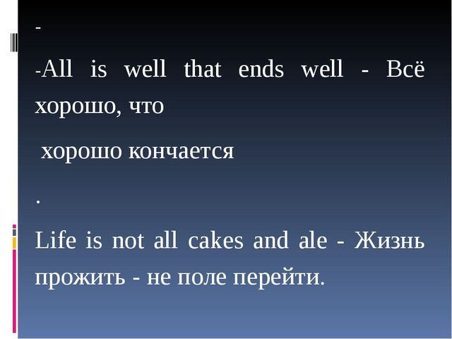 - -All is well that ends well - Всё хорошо, что хорошо кончается . Life is n...