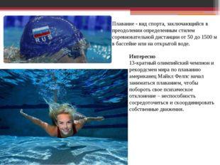 Плавание - вид спорта, заключающийся в преодолении определенным стилем соревн