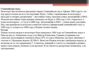 Олимпийские игры Велоспорт был включен в программу первых Олимпийских игр в А