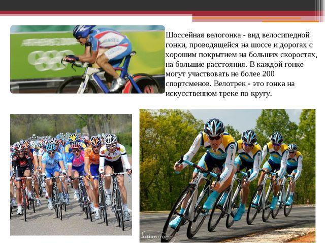 Шоссейная велогонка - вид велосипедной гонки, проводящейся на шоссе и дорогах...