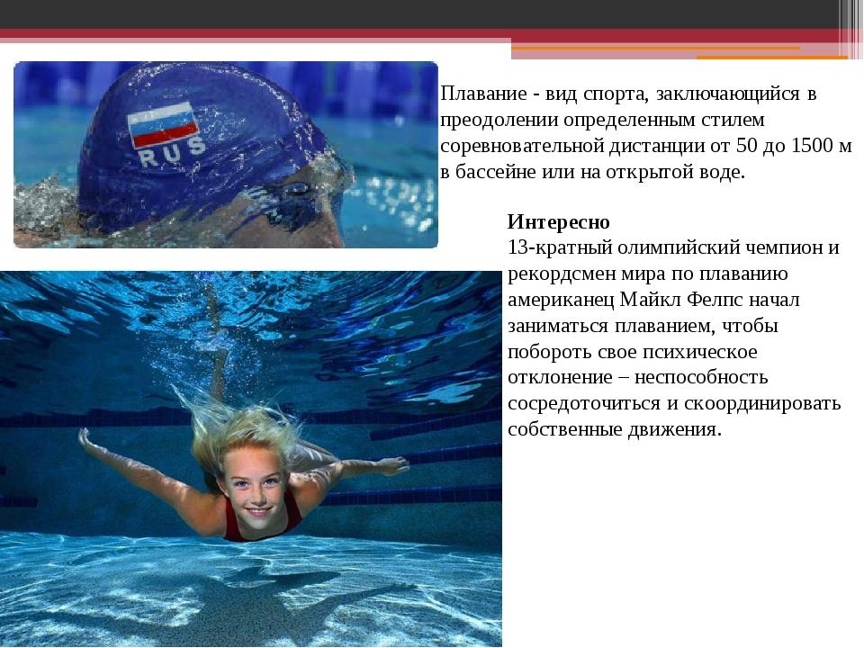 Плавание - вид спорта, заключающийся в преодолении определенным стилем соревн...