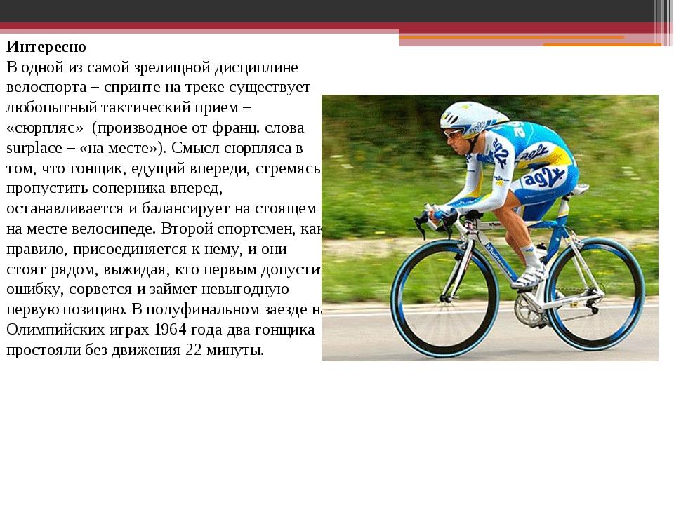 Интересно В одной из самой зрелищной дисциплине велоспорта – спринте на треке...