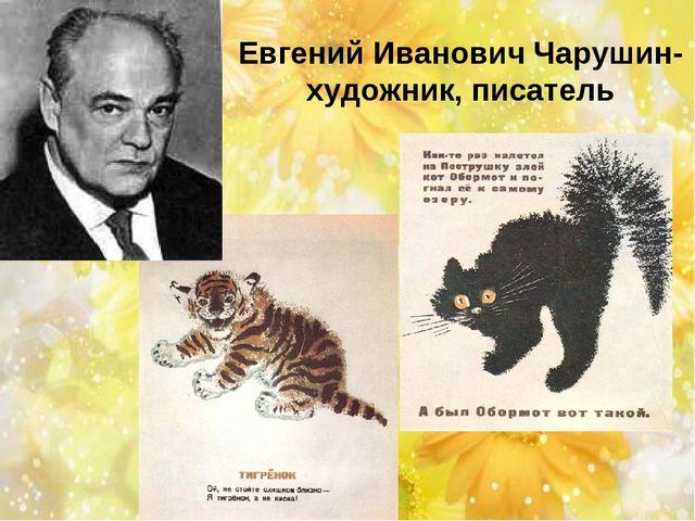 Евгений Иванович Чарушин-художник, писатель