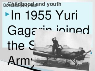 In 1955 Yuri Gagarin joined the Soviet Army. Later he was given the qualifica