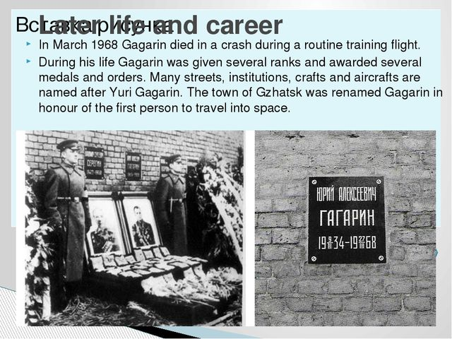 In March 1968 Gagarin died in a crash during a routine training flight. Durin...