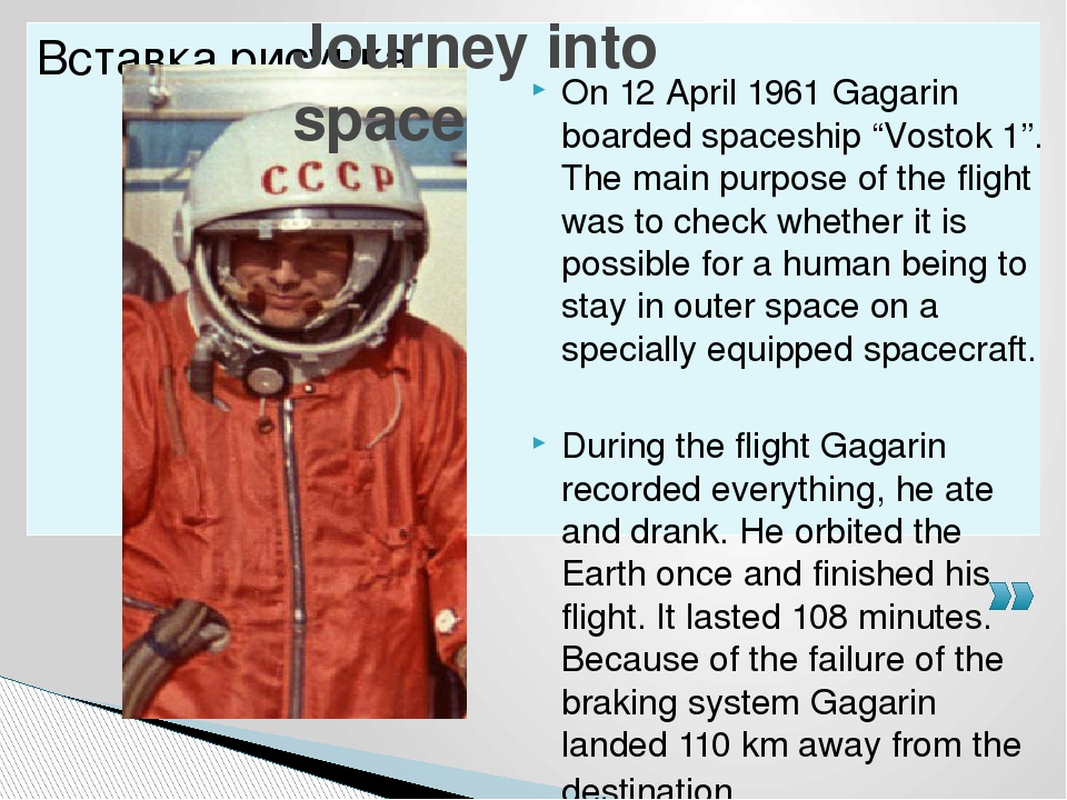 """On 12 April 1961 Gagarin boarded spaceship """"Vostok 1"""". The main purpose of th..."""