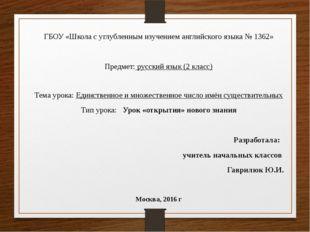 ГБОУ «Школа с углубленным изучением английского языка № 1362» Предмет: русски
