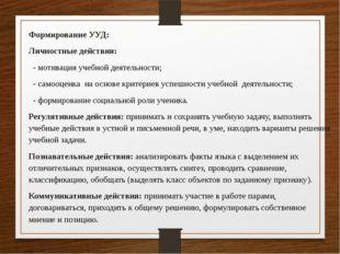 Формирование УУД: Личностные действия: - мотивация учебной деятельности; - са