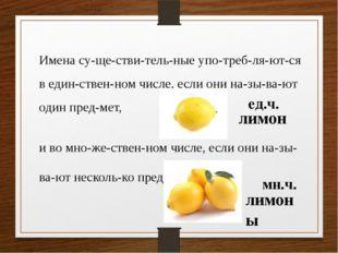 Имена существительные употребляются в единственном числе, если они