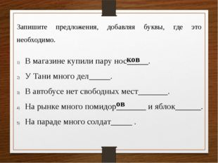 Запишите предложения, добавляя буквы, где это необходимо. В магазине купили п